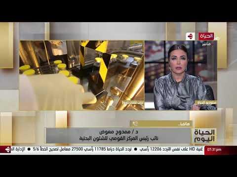الحياة اليوم - لقاح كورونا المصري يصل مراحله النهائية.. والقومي للبحوث: ننتظر موافقة هيئة الدواء