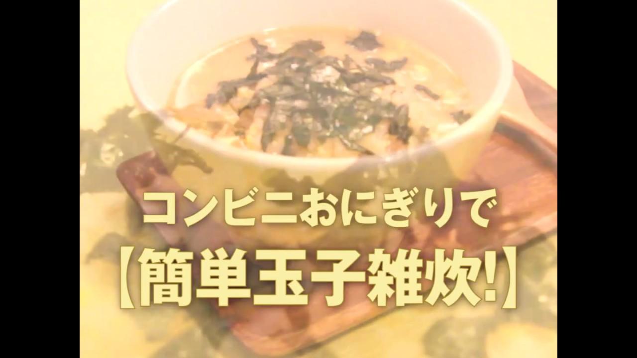 【簡単レシピ】コンビニおにぎりで簡単!玉子雑炊