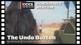 The Undo Button   รางวัลชมเชย   CCCL 2020 [ENG SUB]