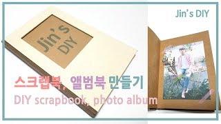 스크랩북, 앨범북(포토북) 만들기 / DIY scrap…