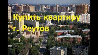 видео Новостройки в Реутове
