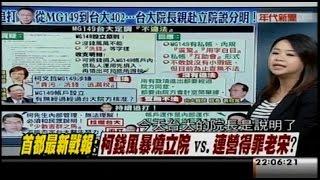 10062014 新聞追追追
