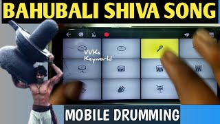 Bahubali Shiva Song ( Walk Band Mobile Drumming ) Kaun Hain Voh / Siva Sivaya Potri || Prabhas