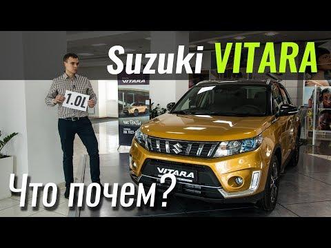 Что нового в Suzuki Vitara 2019? ЧтоПочем S07e05
