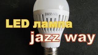LED лампа JAZZ WAY обзор, горький опыт использования.