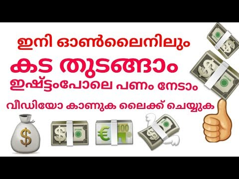 How to build your online store or shop  Malayalam 2017   computer and mobile tips malayalam