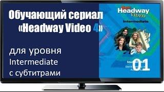 Лучшие английские сериалы смотреть онлайн Headway Inter 01 Changing Places Eng Subs