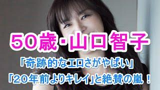 50歳・山口智子に「奇跡的なエロさがヤバい」「20年前よりキレイ」と絶...