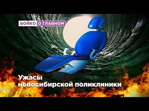 Ужасы новосибирской поликлиники