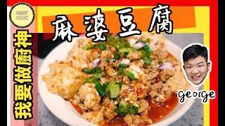 麻婆豆腐 Mapo Tofu  用這個方法做非常美味 !!【Daddycook我要做廚神】