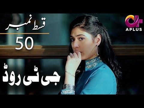 GT Road - Episode 50 | Aplus Dramas | Inayat, Sonia Mishal, Kashif | Pakistani Drama | CC1O