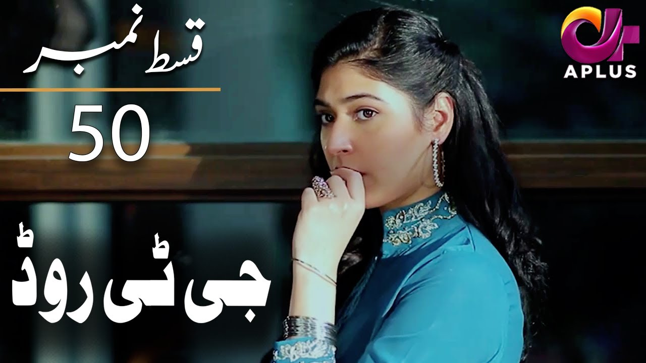 Download GT Road - Episode 50   Aplus Dramas   Inayat, Sonia Mishal, Kashif   Pakistani Drama   CC1O