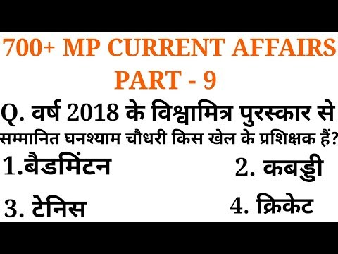 700+ MP CURRENT AFFAIRS, PART 9, MPPSC, MP SI, MP POLICE