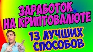Как заработать деньги в интернете дома.Инвестиции более 15000 рублей