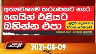 Paththaramenthuwa - (2021-08-09) | ITN Thumbnail