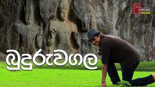 බුදුරුවගල | Travel With Chatura Thumbnail