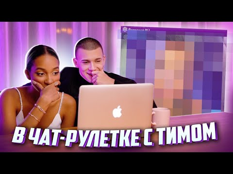 В ЧАТ-РУЛЕТКЕ С ТИМОМ / АЛИША КОНЕ / XO TEAM