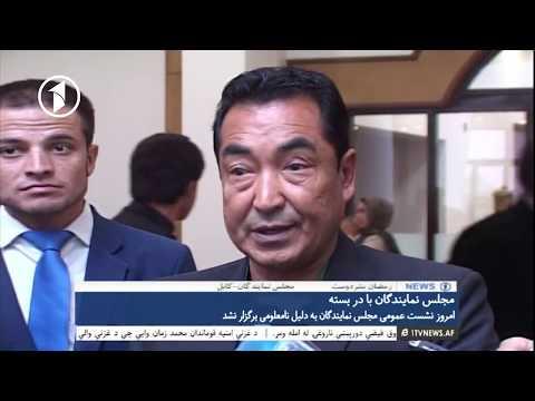 Afghanistan Dari News 15.11.2017 خبرهای افغانستان