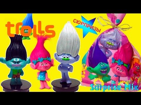 ТРОЛЛИ Trolls Мультик 2016 СЮРПРИЗЫ Игрушки со сладостями - TROLLS toys SURPRISES with SWEETS