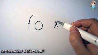 Как ЛЕГКО превратить слово FOX (лиса) в рисунок |How EASILY to turn the word FOX into a drawing