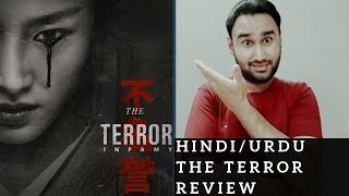 The Terror (Infamy) Season 2 - Review Hindi Urdu | Faheem Taj