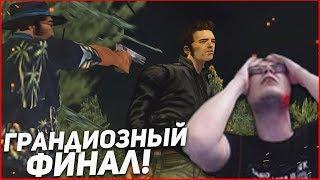ГРАНДИОЗНЫЙ И ОЧЕНЬ ПОТНЫЙ ФИНАЛ! (ПРОХОЖДЕНИЕ GTA 3 #14)