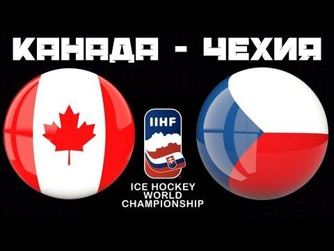 Канада Чехия / Чемпионат Мира / Смотрим матчи