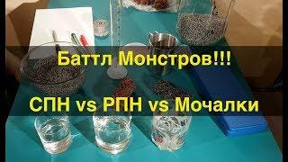 Баттл Монстров. СПН - РПН- Мочалки.