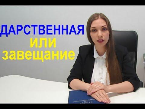Что лучше дарственная или завещание в Украине