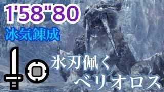 "[MHW:I]終の白騎士 氷刃佩くベリオロス 片手剣ソロ 01'58""80/The Last White Knight  Frostfang Barioth SnS Solo"