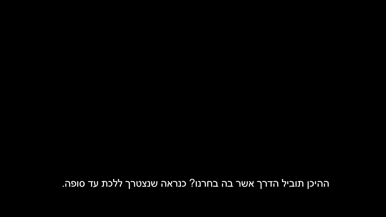 Shinzou wo Sasageyo (Hebrew Cover) - Linked Horizon - מסור את ליבך