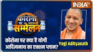 #SwasthyaSammelan: CM Yogi Adityanath's take on battling COVID situation in UP