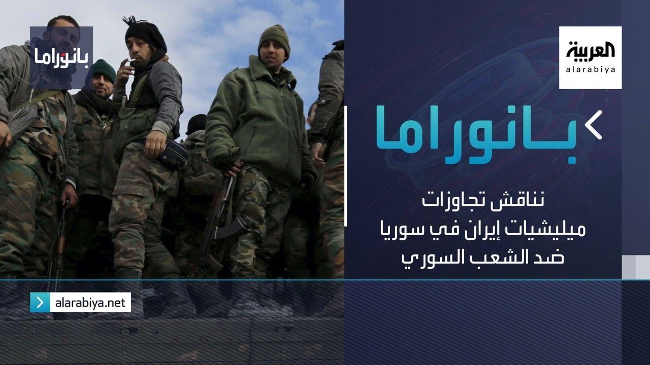 بانوراما | نناقش تجاوزات ميليشيات إيران في سوريا ضد الشعب السوري  - نشر قبل 4 ساعة