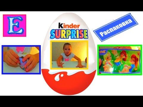 Киндер Сюрприз распаковка , Kinder Surprise frozen , Ice Age unboxing