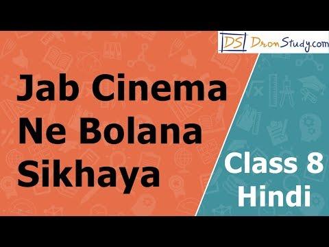 Jab Cinema Ne Bolana Sikhaya   CBSE Class 8   Hindi Video Lecture