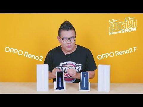 รีวิว OPPO Reno2 และ Reno2 F สมาร์ทโฟน 4 กล้องหลัง ชัดทุกระยะ สวยทุกมุมมอง