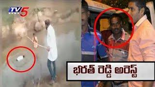 దళితులపై దాడికేసు! | BJP Leader Bharat Reddy Arrested in Hyderabad | TV5 News