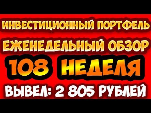 Инвестиционный портфель еженедельный обзор экономических игр №108
