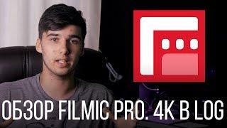 Съемка качественного видео на iPhone в 4К 30FPS в формате LOG. Обзор приложение FiLMiC Pro