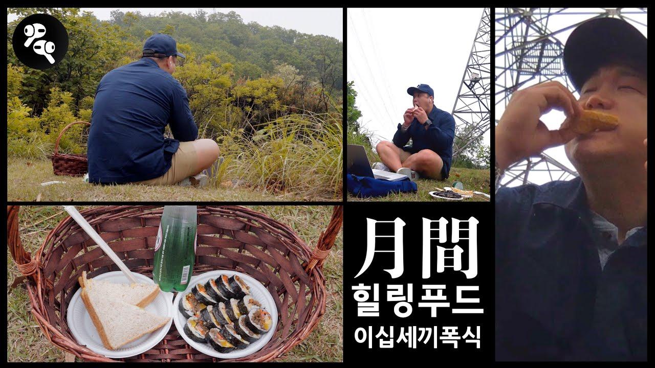 [이어폰권장] 월간(月刊)힐링푸드 먹방 #1 - 자연에서 섭취하는 탄수화물의 찐맛 (feat.등산객)