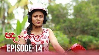 Sanda Hangila | Episode 14 - (2018-12-24) | ITN Thumbnail