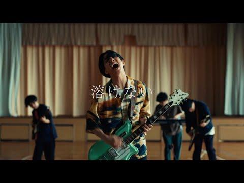 マカロニえんぴつ「溶けない」MV