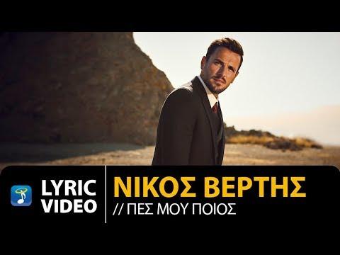 Nikos Vertis - Pes Mou Poios / Νίκος Βέρτης - Πες Μου Ποιος (Official Lyric Video)