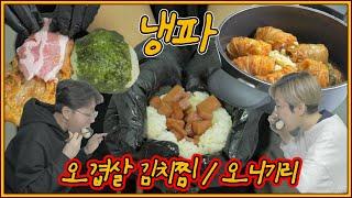 냉파) 오겹살 김치찜, 오니기리 (feat.사장님이 미…