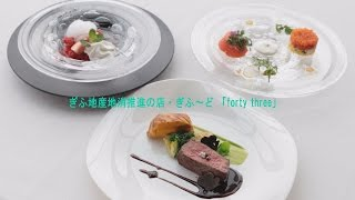 ぎふ地産地消推進の店・ぎふ~ど「forty three」 thumbnail