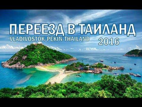 Переезд в Таиланд 2016