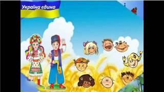видео Народні символи України - Навчальні презентації - Твори школярів