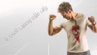 انتي با غيا واحد غناء سعد المجرد اعداد عبدالله رضوان النهام