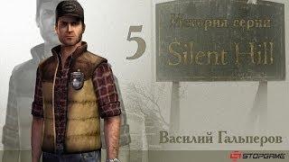 История серии Silent Hill, часть 5
