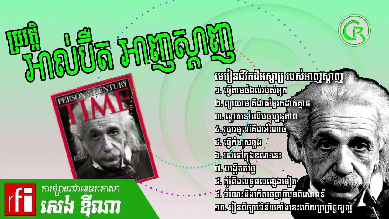 Download អាល់ប៊ឺត អាញស្តាញ , កំពូលអ្នកប្រាជ្ញអាវុធនុយក្លែអ៊ែ អាល់ប៊ឺត អាញស្តាញ(Albert Einstein)